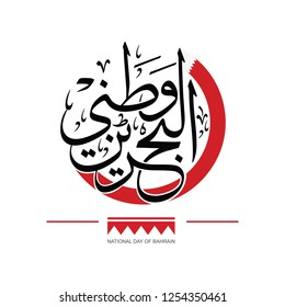 Arabic Calligraphy for national day of Bahrain, Translation Bahrain is my homeland.