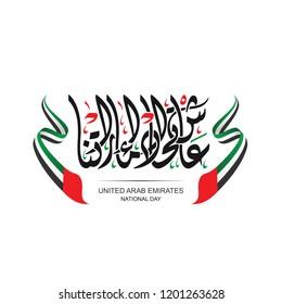 Arabic Calligraphy for national day of Emirates, Translation: Viva Emirates union.