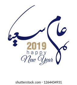 Arabic Calligraphy for the new year 2019 year. translated: Happy new year
