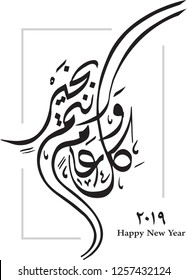 Arabic calligraphy new year and eid greeting (translation May you be well throughout the year) On the occasion of the Islamic New Year, happy new year 2018, 2019. 2020. 2021. 2022. 2023 - Vector