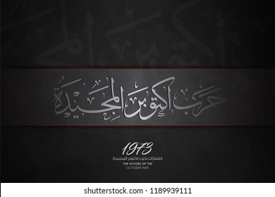 arabic calligraphy (October victories) for egyptian national day - 6 october war 1973 - black background