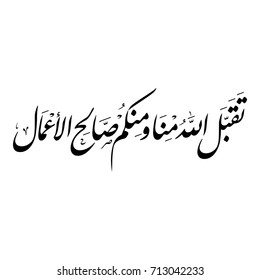 """Arabic calligraphy of: """"taqabal Allah mena w menkom saleh Al A'amal"""", translated as: """"May Allah accept the good deeds from you and from us"""". Greetings for Muslim Community festivals."""