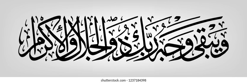 "Arabic calligraphy on grey background. Wa yabqa Wajhu Rabbika Zul Jalali wal Ikram. translation ""and yet shall subsist the absolute majestic and glorious Countenance of your Lord"""