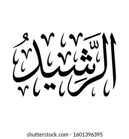 """Arabic Calligraphy of one of the 99 Names of ALLAH (SWT), """"Ar-Rashid"""", Translated as: """"The Guide, Infallible Teacher, and Knower""""."""