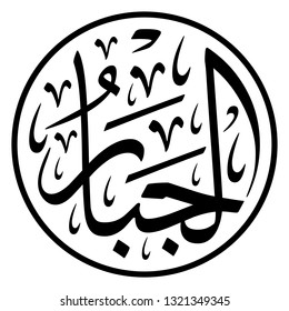 """Arabic Calligraphy of one of the Greatest Name of ALLAH (SWT), """"Al-Jabbaar"""", translated as: """"The Compeller"""". - Vector"""