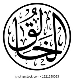 """Arabic Calligraphy of one of the Greatest Name of ALLAH (SWT), """"Al-Khaaliq"""", translated as: """"The Creator"""". - Vector"""