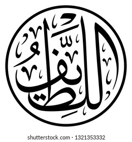 """Arabic Calligraphy of one of the Greatest Name of ALLAH (SWT), """"Al-Latif"""", translated as: """"The Kind"""". - Vector"""