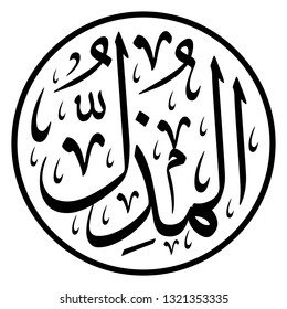 """Arabic Calligraphy of one of the Greatest Name of ALLAH (SWT), """"Al-Mudhil"""", translated as: """"The Giver of Dishonor"""". - Vector"""