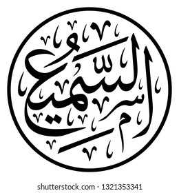 """Arabic Calligraphy of one of the Greatest Name of ALLAH (SWT), """"As-Samie'"""", translated as: """"The All-Hearing"""". - Vector"""