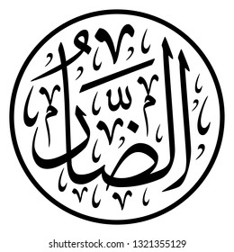 """Arabic Calligraphy of one of the Greatest Name of ALLAH (SWT), """"Ad Dharr"""", translated as: """"The Distresser"""". - Vector"""