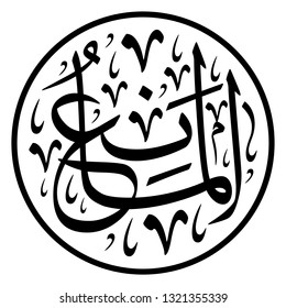 """Arabic Calligraphy of one of the Greatest Name of ALLAH (SWT), """"Al-Mani'"""", translated as: """"The Withholder, the Shielder, the Defender"""". - Vector"""