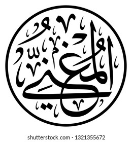 """Arabic Calligraphy of one of the Greatest Name of ALLAH (SWT), """"Al-Mughni"""", translated as: """"The Enricher, the Emancipator"""". - Vector"""