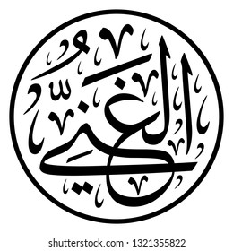 """Arabic Calligraphy of one of the Greatest Name of ALLAH (SWT), """"Al-Ghani"""", translated as: """"The All Rich, the Independent"""". - Vector"""