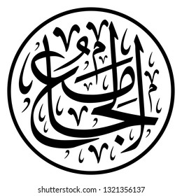"""Arabic Calligraphy of one of the Greatest Name of ALLAH (SWT), """"Al-Jaami'"""", translated as: """"The Gatherer, the Unifier"""". - Vector"""