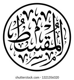 """Arabic Calligraphy of one of the Greatest Name of ALLAH (SWT), """"Al-Muqsit"""", translated as: """"The Equitable, the Requiter"""". - Vector"""