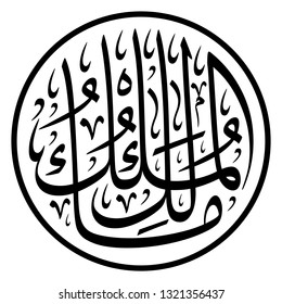 """Arabic Calligraphy of one of the Greatest Name of ALLAH (SWT), """"Malik Al-Mulk"""", translated as: """"The Owner of All Sovereignty"""". - Vector"""