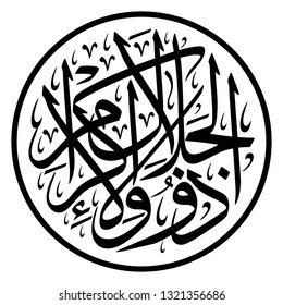"""Arabic Calligraphy of one of the Greatest Name of ALLAH (SWT), """"Dhu Al-Jalalu wa Al-Ikram"""", translated as: """"The Lord of Majesty and Generosity"""". - Vector"""