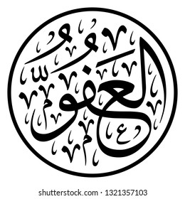 """Arabic Calligraphy of one of the Greatest Name of ALLAH (SWT), """"Al-'Afuww"""", translated as: """"The Pardoner, The Forgiver"""". - Vector"""