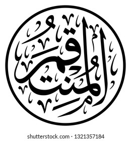 """Arabic Calligraphy of one of the Greatest Name of ALLAH (SWT), """"Al-Muntaqim"""", translated as: """"The Avenger"""". - Vector"""