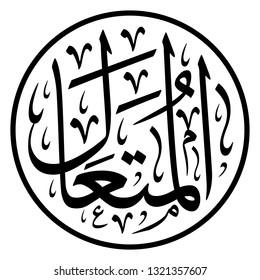 """Arabic Calligraphy of one of the Greatest Name of ALLAH (SWT), """"Al-Muta'ali"""", translated as: """"The Self Exalted"""". - Vector"""