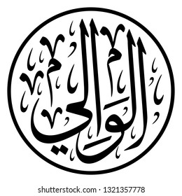 """Arabic Calligraphy of one of the Greatest Name of ALLAH (SWT), """"Al-Waali"""", translated as: """"The Patron"""". - Vector"""