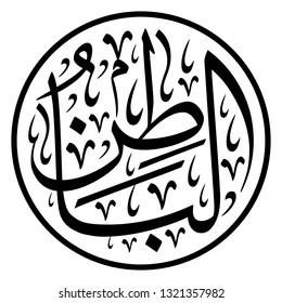 """Arabic Calligraphy of one of the Greatest Name of ALLAH (SWT), """"Al-Baatin"""", translated as: """"The Hidden; the All Encompassing"""". - Vector"""