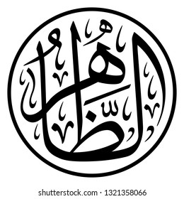 """Arabic Calligraphy of one of the Greatest Name of ALLAH (SWT), """"Az-Dhaahir"""", translated as: """"The Manifest; the All Victorious"""". - Vector"""
