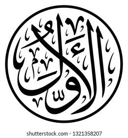"""Arabic Calligraphy of one of the Greatest Name of ALLAH (SWT), """"Al-Awwal"""", translated as: """"The First"""". - Vector"""