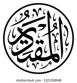 """Arabic Calligraphy of one of the Greatest Name of ALLAH (SWT), """"Al-Muqtadir"""", translated as: """"The All Determiner, the Dominant"""". - Vector"""