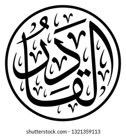 """Arabic Calligraphy of one of the Greatest Name of ALLAH (SWT), """"Al-Qaadir"""", translated as: """"The All-Capable, The Most Able, The Most Powerful"""". - Vector"""