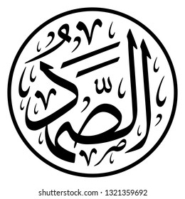 "Arabic Calligraphy of one of the Greatest Name of ALLAH (SWT), ""As-Samad"", translated as: ""The Everlasting,The Eternal Refuge"". - Vector"