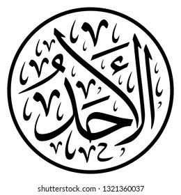 """Arabic Calligraphy of one of the Greatest Name of ALLAH (SWT), """"Al-Ahad"""", translated as: """"The One, the Indivisible"""". - Vector"""