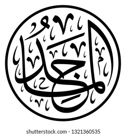 """Arabic Calligraphy of one of the Greatest Name of ALLAH (SWT), """"Al-Maajid"""", translated as: """"The Illustrious, the Magnificent"""". - Vector"""