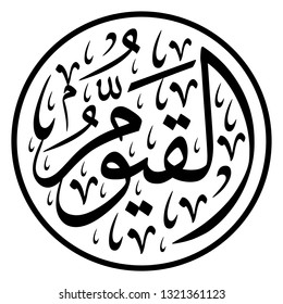 "Arabic Calligraphy of one of the Greatest Name of ALLAH (SWT), ""Al-Qayyum"", translated as: ""The Self Subsisting Sustainer of All"". - Vector"