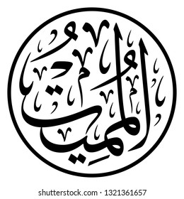 """Arabic Calligraphy of one of the Greatest Name of ALLAH (SWT), """"Al-Mumit"""", translated as: """"The Bringer of Death, the Destroyer"""". - Vector"""