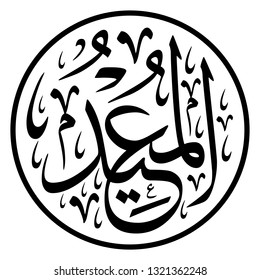 """Arabic Calligraphy of one of the Greatest Name of ALLAH (SWT), """"Al-Mu'id"""", translated as: """"The Reinstater Who Brings Back All"""". - Vector"""