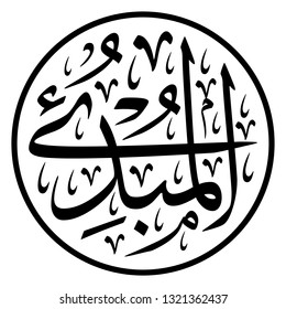 """Arabic Calligraphy of one of the Greatest Name of ALLAH (SWT), """"Al-Mubdi"""", translated as: """"The Producer, Originator, and Initiator of all"""". - Vector"""