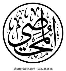 """Arabic Calligraphy of one of the Greatest Name of ALLAH (SWT), """"Al-Muhsi"""", translated as: """"The Accounter, The Numberer of All"""". - Vector"""