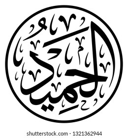 """Arabic Calligraphy of one of the Greatest Name of ALLAH (SWT), """"Al-Hamidu"""", translated as: """"The All Praise Worthy"""". - Vector"""