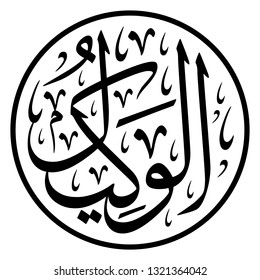 """Arabic Calligraphy of one of the Greatest Name of ALLAH (SWT), """"Al-Wakil"""", translated as: """"The Trustee, the Dependable"""". - Vector"""