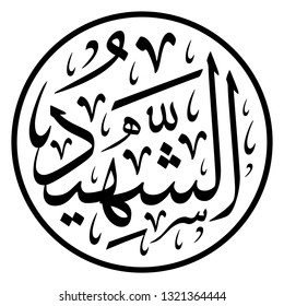 """Arabic Calligraphy of one of the Greatest Name of ALLAH (SWT), """"Ash-Shaheed"""", translated as: """"The Witness"""". - Vector"""