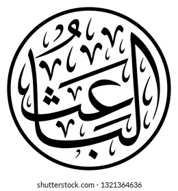 """Arabic Calligraphy of one of the Greatest Name of ALLAH (SWT), """"Al-Ba'ith"""", translated as: """"The Raiser of the Dead"""". - Vector"""