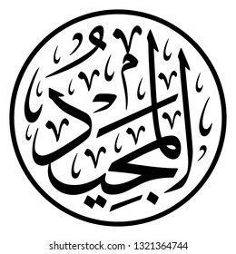 """Arabic Calligraphy of one of the Greatest Name of ALLAH (SWT), """"Al-Majid"""", translated as: """"The All Glorious"""". - Vector"""