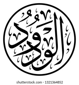 """Arabic Calligraphy of one of the Greatest Name of ALLAH (SWT), """"Al-Wadud"""", translated as: """"The Loving, the Kind One"""". - Vector"""
