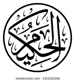 """Arabic Calligraphy of one of the Greatest Name of ALLAH (SWT), """"Al-Hakim"""", translated as: """"The Wise"""". - Vector"""
