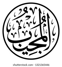 """Arabic Calligraphy of one of the Greatest Name of ALLAH (SWT), """"Al-Mujib"""", translated as: """"The Responsive, the Answerer"""". - Vector"""