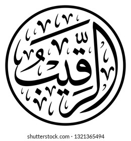 """Arabic Calligraphy of one of the Greatest Name of ALLAH (SWT), """"Ar-Raqib"""", translated as: """"The Watchful"""". - Vector"""
