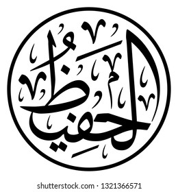 """Arabic Calligraphy of one of the Greatest Name of ALLAH (SWT), """"Al-Hafidh"""", translated as: """"The Preserver, The Protector"""". - Vector"""