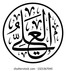"""Arabic Calligraphy of one of the Greatest Name of ALLAH (SWT), """"Al-Ali"""", translated as: """"The Sublimely Exalted"""". - Vector"""
