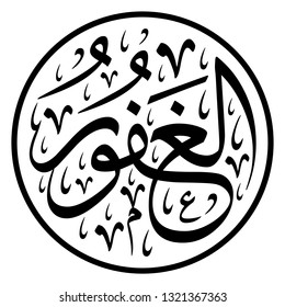 """Arabic Calligraphy of one of the Greatest Name of ALLAH (SWT), """"Al-Ghafur"""", translated as: """"The All-Forgiving"""". - Vector"""